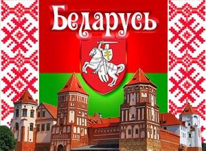 Все экскурсионные туры в Беларусь