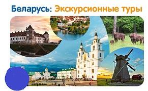 """сборный комбинированный тур из Перми """"Белорусский Вояж"""""""