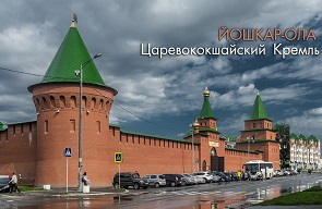 Комплекс «Царевококшайский Кремль»