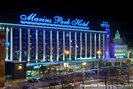 Место отправления из Екатеринбурга от гостиницы Маринс Парк