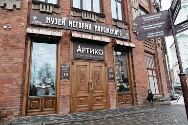 Посещение Музея истории мороженого «Артико»