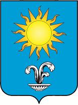 герб города Кисловодска