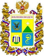 герб города Железноводск